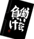 THE IDOLM@STER/アイドルマスター シンデレラガールズ/双葉杏の『働いたら負け』コインケース