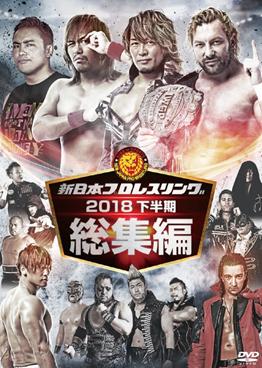 新日本プロレスリング/新日本プロレスリング/新日本プロレス総集編2018<下半期>【DVD】