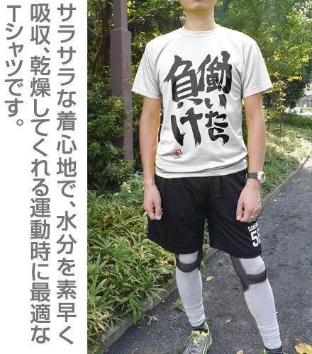 THE IDOLM@STER/アイドルマスター シンデレラガールズ/双葉杏の『働いたら負け』ドライTシャツ