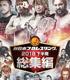 新日本プロレス総集編2018<下半期>【DVD】