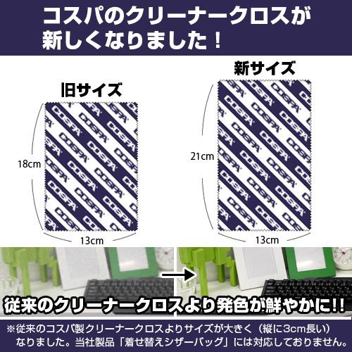Summer Pockets/Summer Pockets/久島 鴎 クリーナークロス