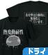 リムル様の「熱変動耐性」スキル ドライTシャツ