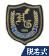峰城大学付属学園 校章 脱着式ワッペン