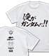 ★Overseas Limited★限定 俺がガンダムだ!! T-Shirt