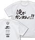 ★海外限定★限定 俺がガンダムだ!! Tシャツ