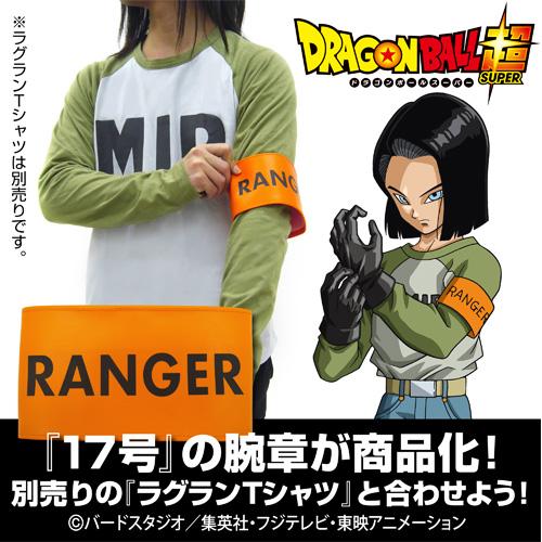 ドラゴンボール/ドラゴンボール超/人造人間17号 RANGER 腕章