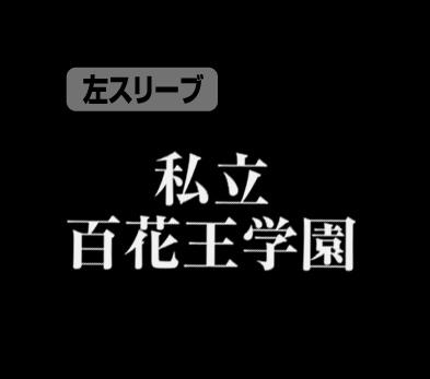 賭ケグルイ/賭ケグルイ/私立百花王学園 Tシャツ