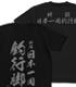 祈願 日本一周釣行脚 Tシャツ