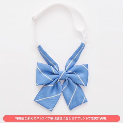 WHITE ALBUM/WHITE ALBUM2/峰城大学付属学園女子制服 リボン