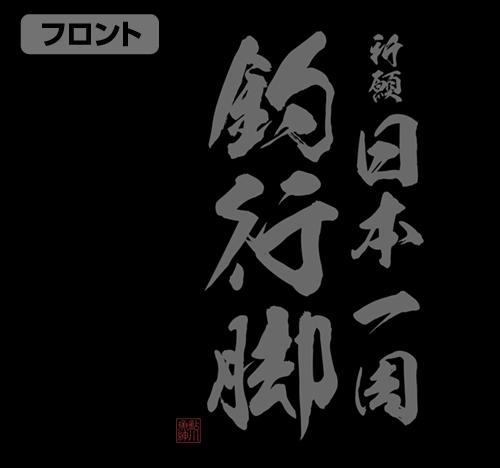 釣りキチ三平/釣りキチ三平/祈願 日本一周釣行脚 Tシャツ