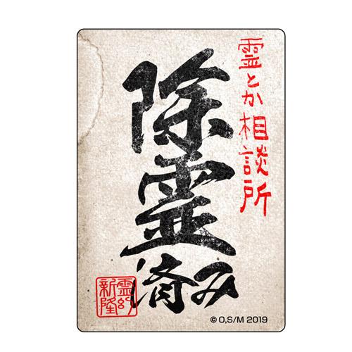 モブサイコ100/モブサイコ100II/霊幻新隆 除霊済み 耐水ステッカー