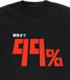 爆発まで99% Tシャツ