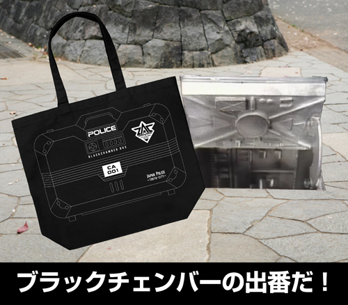電脳警察サイバーコップ/電脳警察サイバーコップ/ブラックチェンバーBOX ラージトート