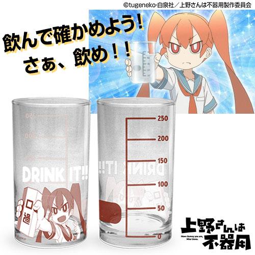 上野さんは不器用/上野さんは不器用/上野さんのビーカー風 グラス