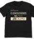 魔素:0 ニンゲンに見えるTシャツ