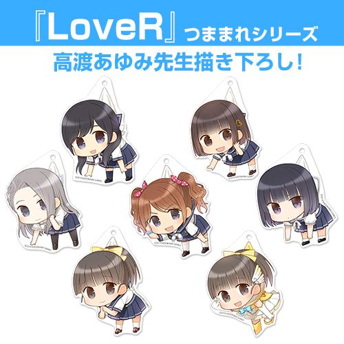 LoveR/LoveR/篁 莉里愛 アクリルつままれストラップ