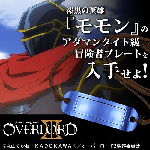 オーバーロード/オーバーロードIII/アダマンタイト級冒険者モモンの冒険者プレート