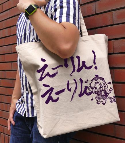 東方Project/東方Project/★限定★えーりん!えーりん! ラージトート