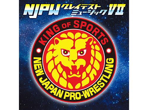 新日本プロレスリング/新日本プロレスリング/CD新日本プロレスリング NJPWグレイテストミュージックVII