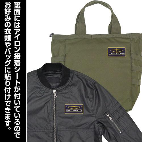 ガンダム/機動戦士ガンダム/地球連邦軍ワッペン アイロン式