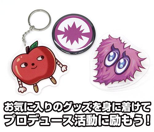 THE IDOLM@STER/アイドルマスター シンデレラガールズ/りんごの精 アクリルキーホルダー