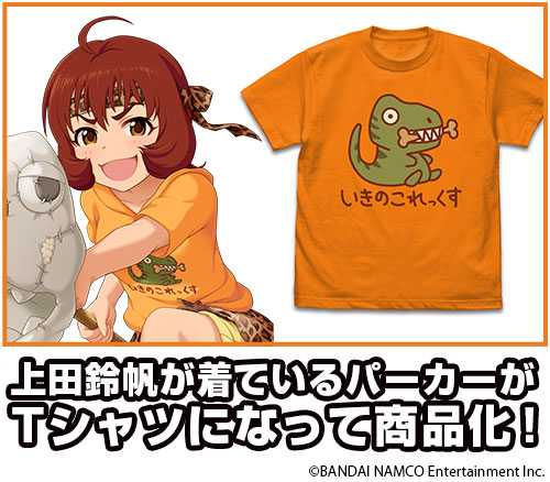 THE IDOLM@STER/アイドルマスター シンデレラガールズ/上田鈴帆のいきのこれっくす Tシャツ