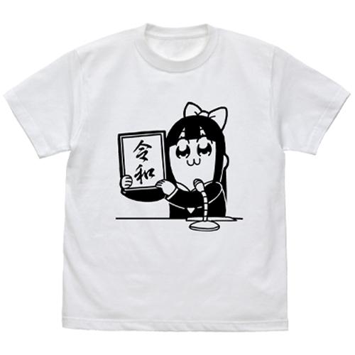 ポプテピピック/ポプテピピック/ポプテピピック令和 Tシャツ