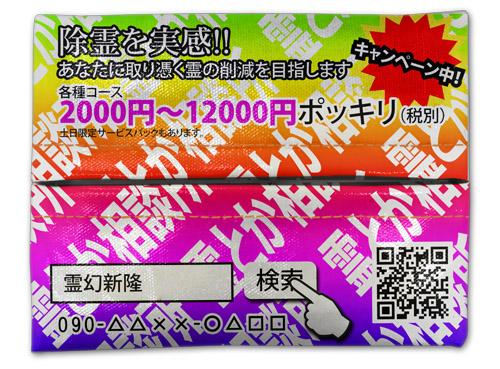 モブサイコ100/モブサイコ100II/霊とか相談所 ポケットティッシュカバー