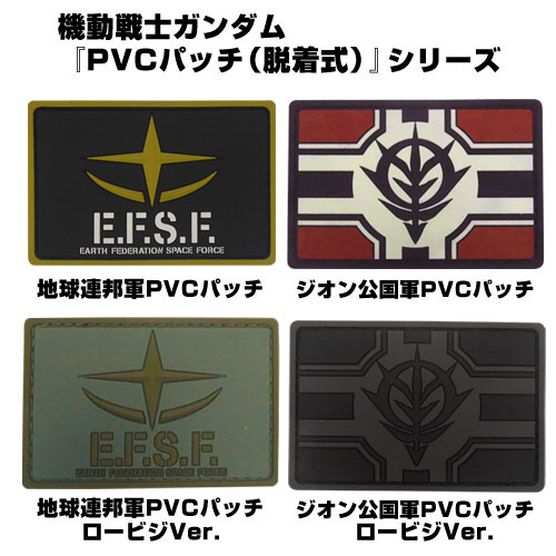 ガンダム/機動戦士ガンダム/ジオン公国軍PVCパッチ ロービジVer.
