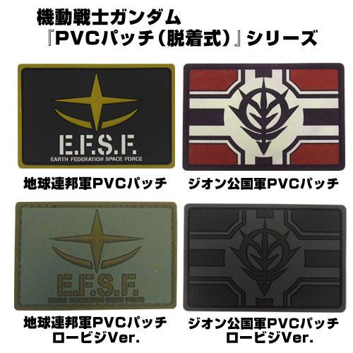 ガンダム/機動戦士ガンダム/地球連邦軍PVCパッチ ロービジVer.
