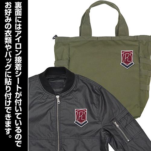 デート・ア・ライブ/デート・ア・ライブIII/来禅高校 ワッペン