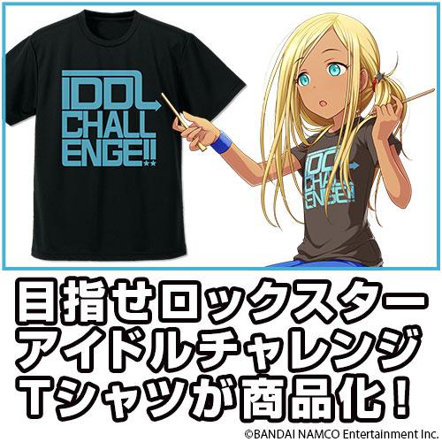 THE IDOLM@STER/アイドルマスター シンデレラガールズ/目指せロックスター アイドルチャレンジ ドライTシャツ クールVer.