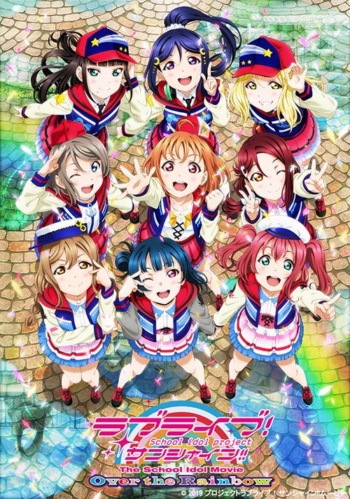 ラブライブ!/ラブライブ!サンシャイン!!The School Idol Movie Over the Rainbow/BD ラブライブ!サンシャイン!!The School Idol Movie Over the Rainbow【特装限定版】