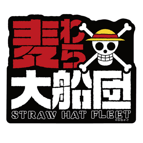 ONE PIECE/ワンピース/麦わら大船団 耐水ステッカー
