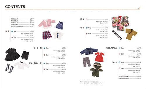 グッドスマイルカンパニー/ねんどろいどどーる/はじめてのどーる 布服レシピ~ねんどろいどどーるサイズが作れる~