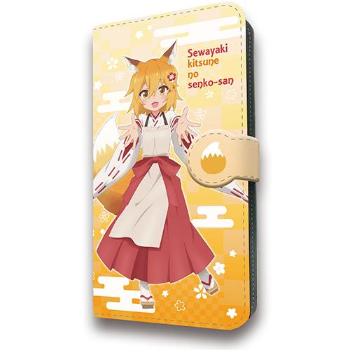世話やきキツネの仙狐さん/世話やきキツネの仙狐さん/世話やきキツネの仙狐さん 手帳型スマートフォンケース