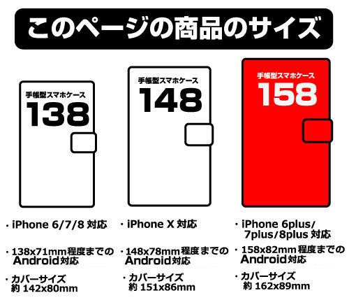 デート・ア・ライブ/デート・ア・ライブIII/時崎狂三 手帳型スマホケース158