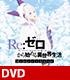 Re:ゼロから始める異世界生活/Re:ゼロから始める異世界生活 Memory Snow/DVD Re:ゼロから始める異世界生活 Memory Snow 通常版【DVD】