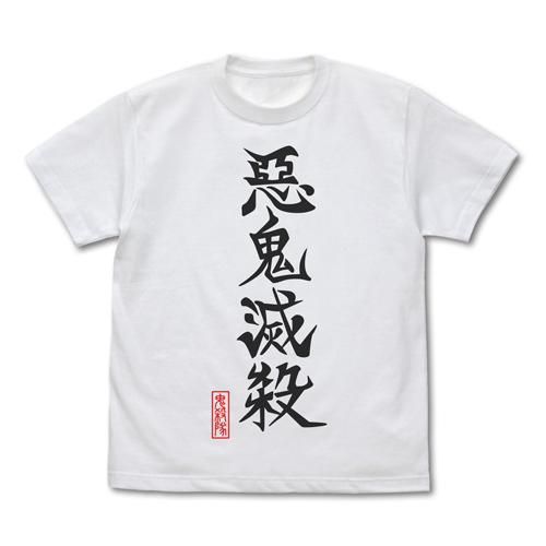 悪鬼滅殺 Tシャツ [鬼滅の刃] | キャラクターグッズ&アパレル製作販売 ...