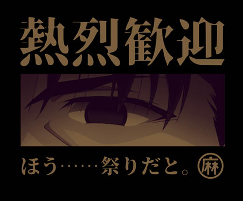 Fate/Fate/kaleid liner Prisma Illya プリズマ ファンタズム/麻婆ラーメン屋の「熱烈歓迎」祭 Tシャツ