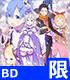 ★GEE!特典付★BD Re:ゼロから始める異世界生活 Me..