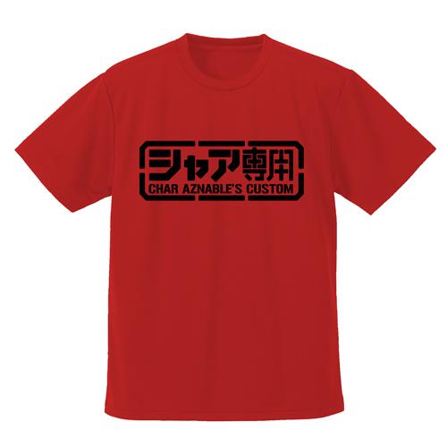 ガンダム/機動戦士ガンダム/シャア専用 ドライTシャツ