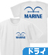 海軍 ドライTシャツ