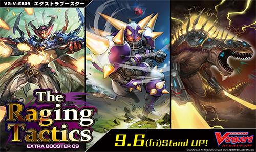 カードファイト!! ヴァンガード/カードファイト!! ヴァンガード/カードファイト!! ヴァンガード エクストラブースター第9弾 The Raging Tactics/1ボックス