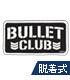 BULLET CLUB 脱着式フルカラーワッペン