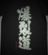 この素晴らしい世界に祝福を!/映画 この素晴らしい世界に祝福を!紅伝説/爆裂道 ドライTシャツ Ver.2.0