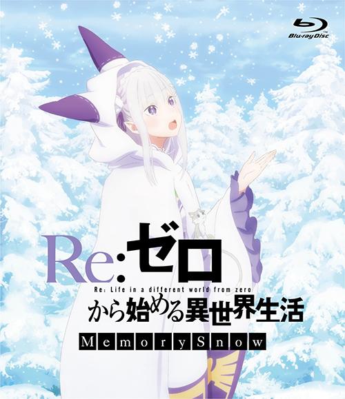 Re:ゼロから始める異世界生活/Re:ゼロから始める異世界生活 Memory Snow/BD Re:ゼロから始める異世界生活 Memory Snow 通常版【Blu-ray】