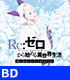 BD Re:ゼロから始める異世界生活 Memory Snow..