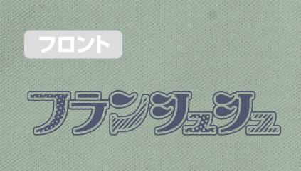 ゾンビランドサガ/ゾンビランドサガ/フランシュシュ ポロシャツ