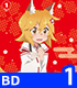 ★GEE!特典付★世話やきキツネの仙狐さんVol.1【Blu..
